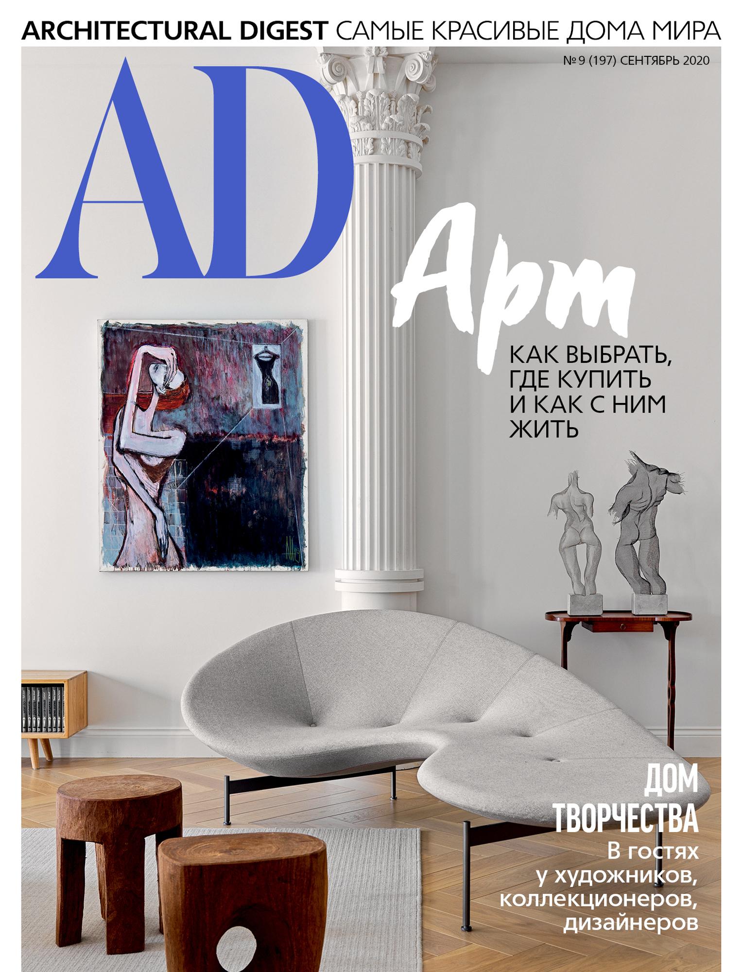 Estiluz Ad September 2020 Cover